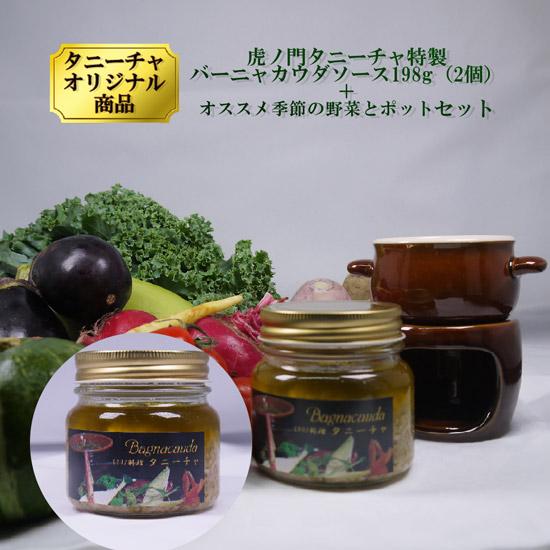 虎ノ門タニーチャ特製バーニャカウダーソース 198g 2個 オススメ季節野菜とポットセット