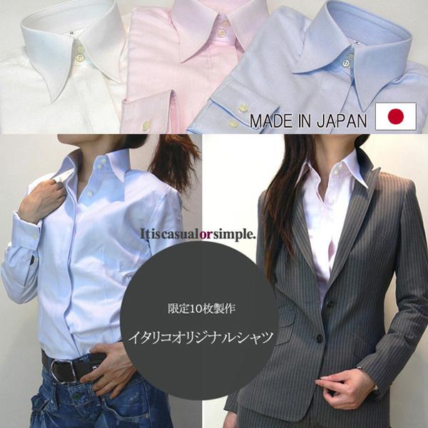 全国送料無料 ブティックイタリコ オリジナルシャツ ドゥエボットーネロング襟 日本製シャツ 国産生地 ドレスシャツ (3色/ホワイト ブルー ピンク)