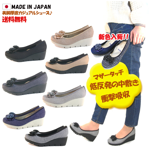 Pain pumps can run the first contact made in Japan stone Ballet pumps not comfort shoes made in Japan FIRST CONTACT wedge Ballet Office commute easy comfort foam shock absorption mother's day (3 colors).