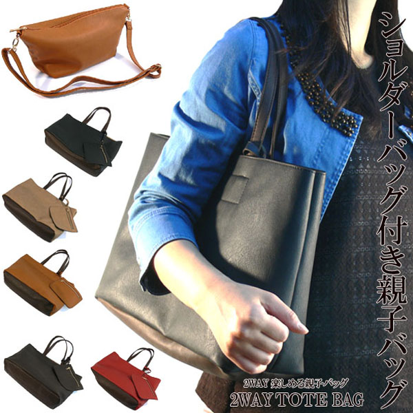 add0a981b950 Design Thoth (five colors of   black camel beige red dark brown) with the  shoulder bag with the parent and child bag 2WAY bag in background