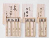 【送料別途】専門家用彫刻刀 5本組(桐箱入)(文房具/事務用品/画材)
