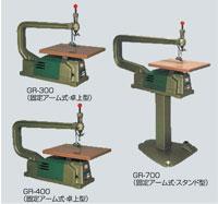 GR型糸のこ 固定アーム式 GR‐300卓上型