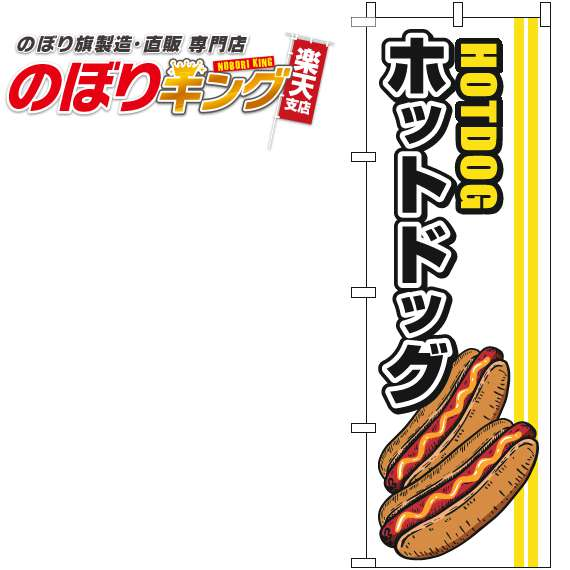 ホットドッグ スーパーセール期間限定 線黄色のぼり旗 0070371IN 60cm×180cm 初回限定