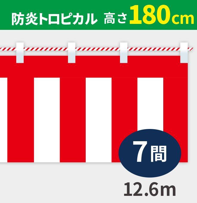 防炎紅白幕 防炎トロピカル 高さ180cm×長さ12.6m 紅白ひも付 KHB010-07IN <税込>【特価】(紅白幕/式典幕/祭)