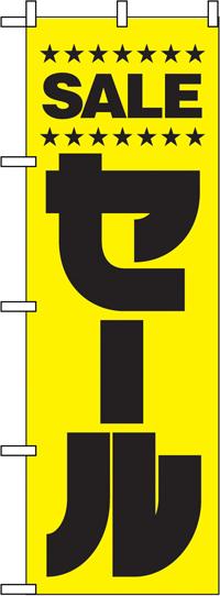 のぼり のぼり旗 旗 幟 店舗 のぼり旗「セール」【N-2198】<税込>【特価】(のぼり/のぼり旗/旗/幟/セール)