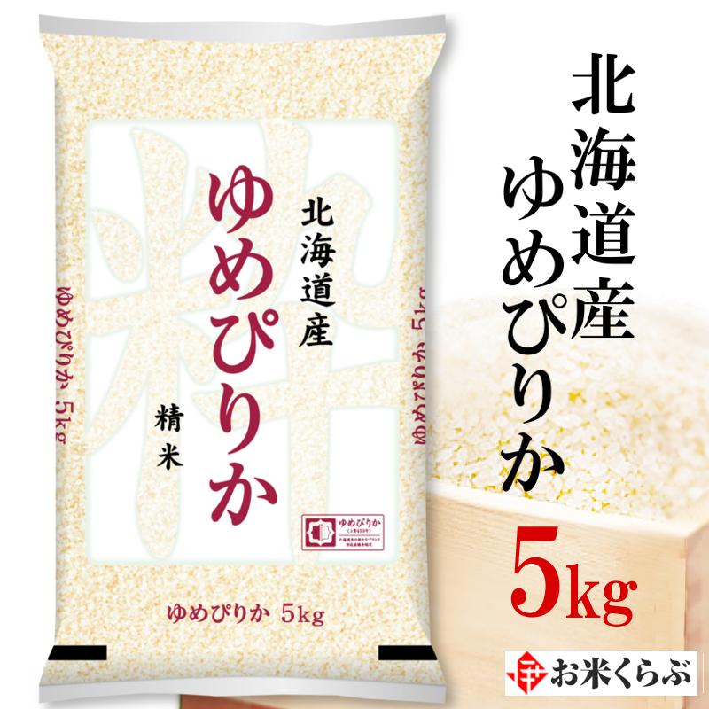 精米 5kg 令和元年産 伊丹米  北海道産ゆめぴりか 5kg 白米 寒中見舞い 熨斗承ります
