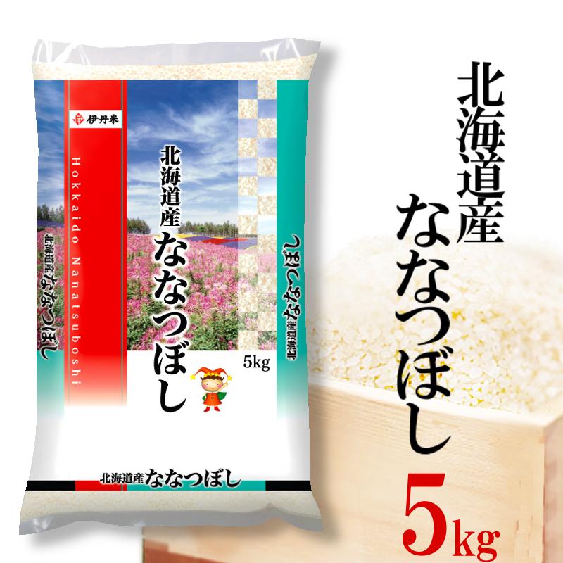 北海道産ななつぼし 5kg 令和元年産 安い Hokkaido Nanatsuboshi 5 kg 2019 Low-Priced Rice 5kg メーカー公式 Eat Itami Let's 皆で食べよう企画 精米 Polished Together おすすめ特集 伊丹米