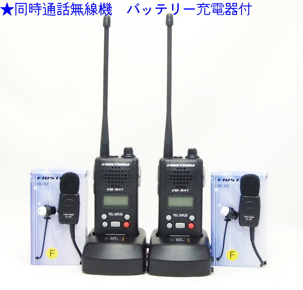 インカム 同時通話可能47ch特定小電力トランシーバー4点セットx2組セット、バッテリー組込済(インカム)FC-B47の超お得なインカム2組セット (送料・代引手数料無料)