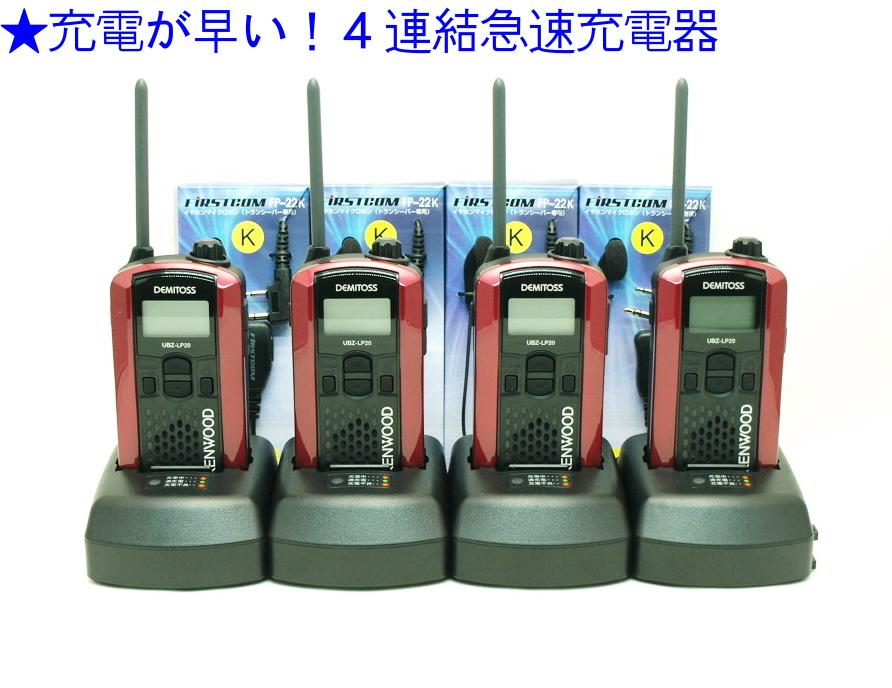 (4組セット 4連結急速) ケンウッド インカム/特定小電力トランシーバーUBZ-LP20(レッド)新4点セットx4組 4連急速充電器採用