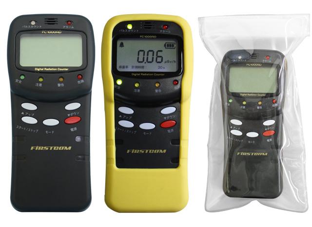 F.R.C FIRSTCOM 放射線測定器 FC-1000RD  (送料・代引手数料無料)