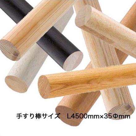 手すり棒 サイズL4500×Φ35mm