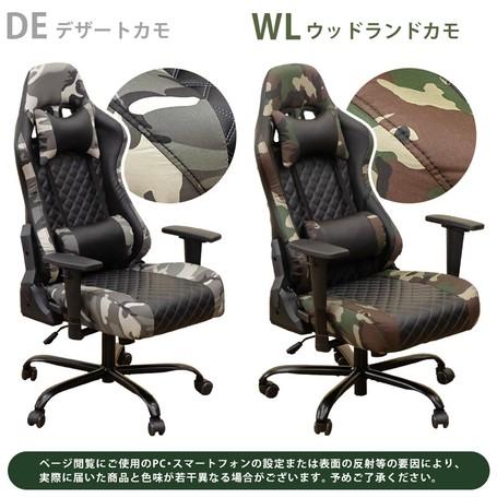 ポケットコイル入り ゲーミングチェア 椅子が生活空間 長時間使用でも疲れないDE/WL