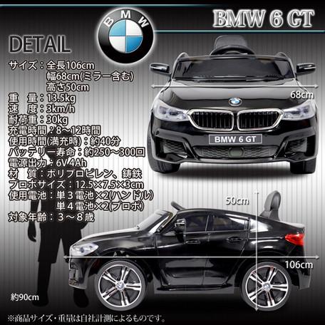 】◆お子様へプレゼント◆リモコン付◆ラジコン/電動乗用BMW◆レッド/ブラック/ホワイト◆
