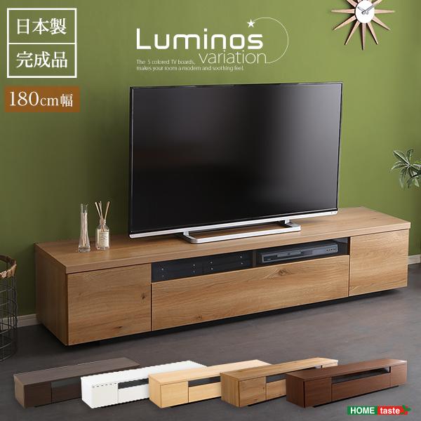 シンプルで美しいスタイリッシュなテレビ台180幅 自然木 日本製高級感鶴、日本間、洋間にもフィット完成品  luminos-ルミノス- 完成品