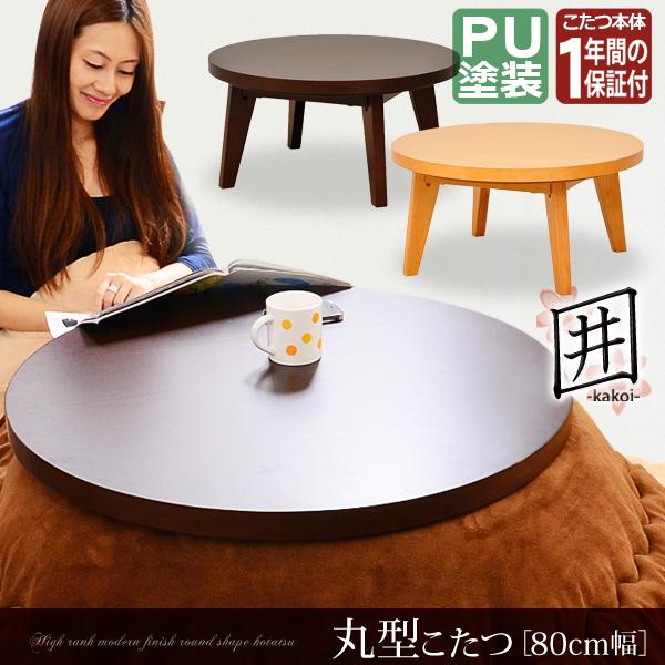 丸型モダンこたつ【-囲-かこい(80cm幅タイプ)】(テーブルのみ)ナチュラル