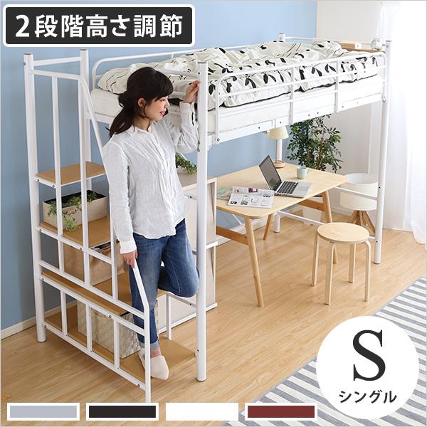 【新商品】ハイタイプでもミドルタイプでも選べる大容量の収納力 | Rostem-ロステム 階段付パイプロフトベッド(4色)、