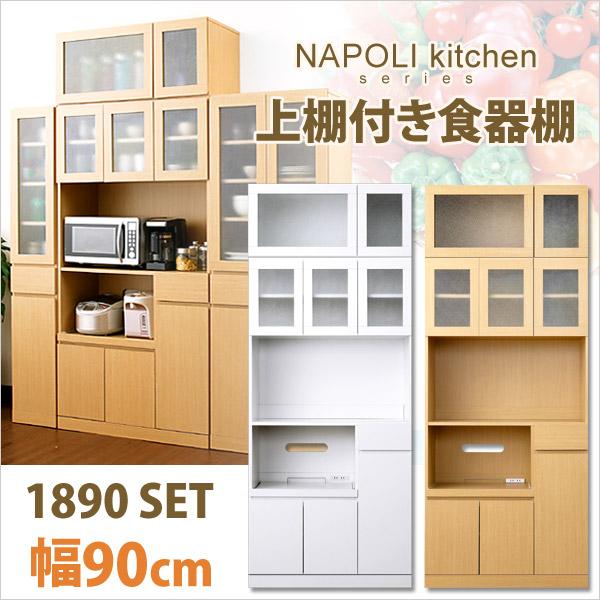 ナポリキッチン食器棚1890上置きセット(90cm幅タイプ・レンジ台付き)
