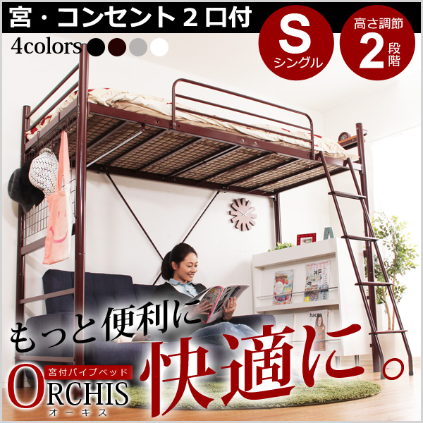 高さ調整可能!宮・コンセント付き ロフトベッド【ORCHIS-オーキス-】(--WH---F2)・当商品はメーカー直送商品となりますご注文後メーカーに在庫確認を致しますメーカーに在庫がない場合は予めご了承くださいませ