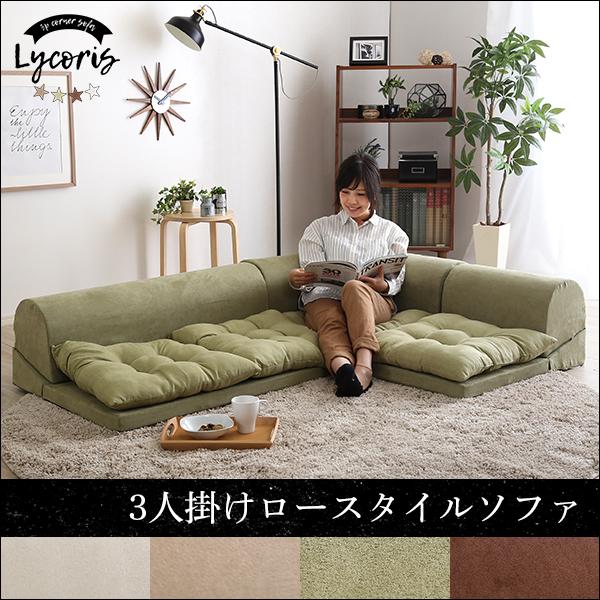 3人掛けフロアコーナーソファ【Lycoris-リコリス-】