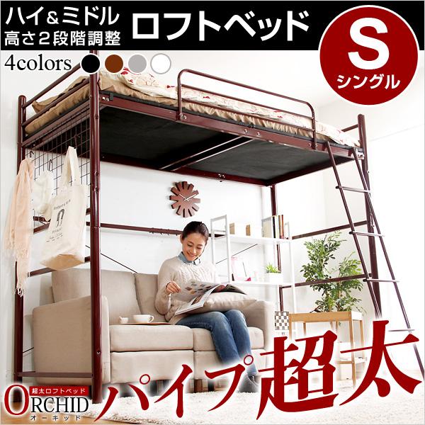 高さ調整可能な極太パイプ ロフトベット 【ORCHID-オーキッド-】 シングル [パイプベッド シングル ロフトベッド 子供部屋用に♪]【代引不可】5月20日入荷