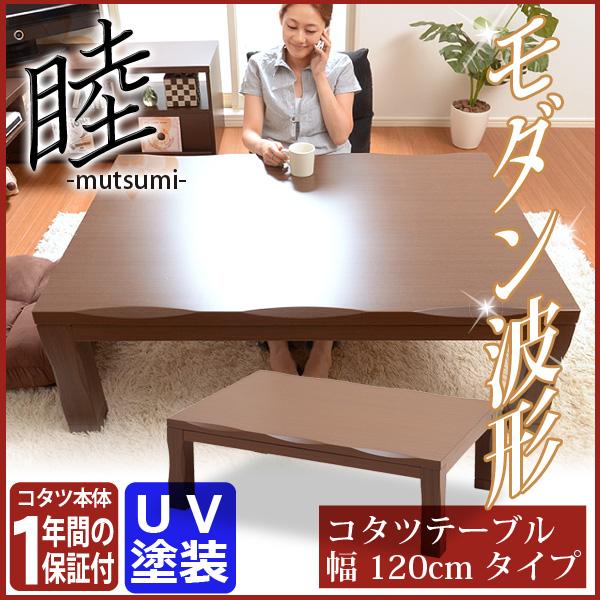 [波型]モダンこたつ【睦-むつみ-(120cm幅タイプ)】 [こたつ 91cm~ 幅120 長方形 コタツテーブルに♪]【代引不可】
