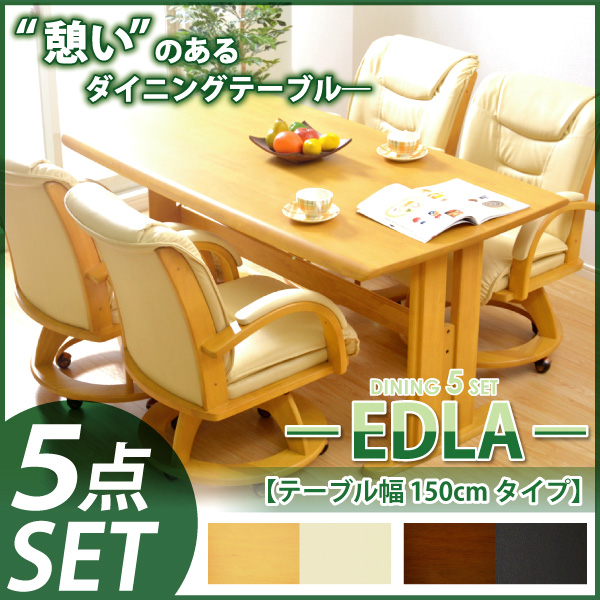 テーブル150cm幅+チェア4脚の【エドラ】5点セット [ダイニング/テーブル/チェア/幅150cm]【代引不可】