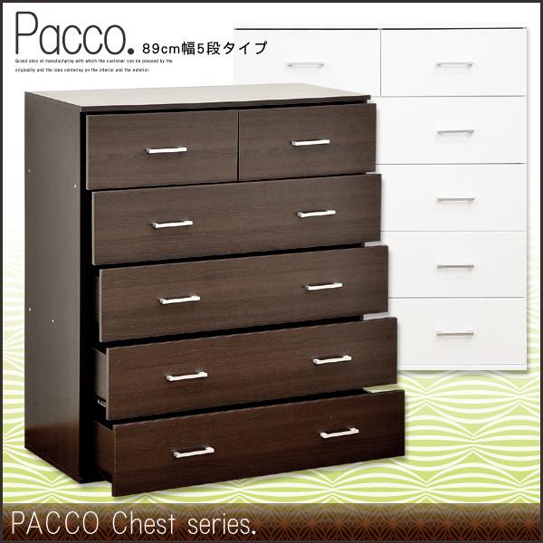 チェスト タンス 89cm幅 代引不可 Pacco 超特価SALE開催 海外並行輸入正規品 5段タイプ