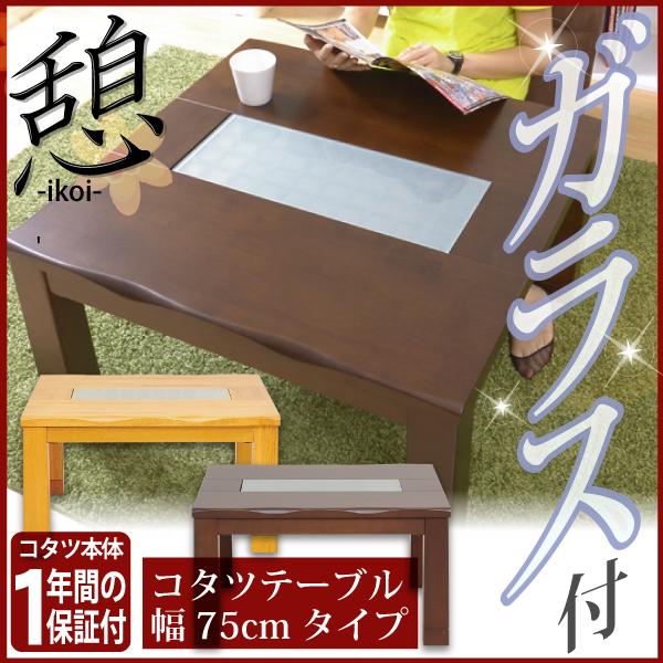 [ガラス付き]モダンこたつ【憩-いこい-(75cm幅タイプ)】 [こたつ ~75cm 幅75 正方形 コタツテーブルに♪]【代引不可】