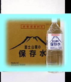 """富士山麓の保存水 5年保存 500ml""""24本入り10ケース 代引不可"""