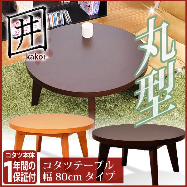 [丸型]モダンこたつ【囲-かこい-(80cm幅タイプ)】 [こたつ 幅80 丸型コタツテーブルに♪]【代引不可】