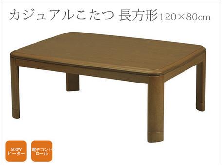 MY-120BRカジュアルコタツ MY-120BR 120×80cm, V-Shop online:fd41bad3 --- anaphylaxisireland.ie