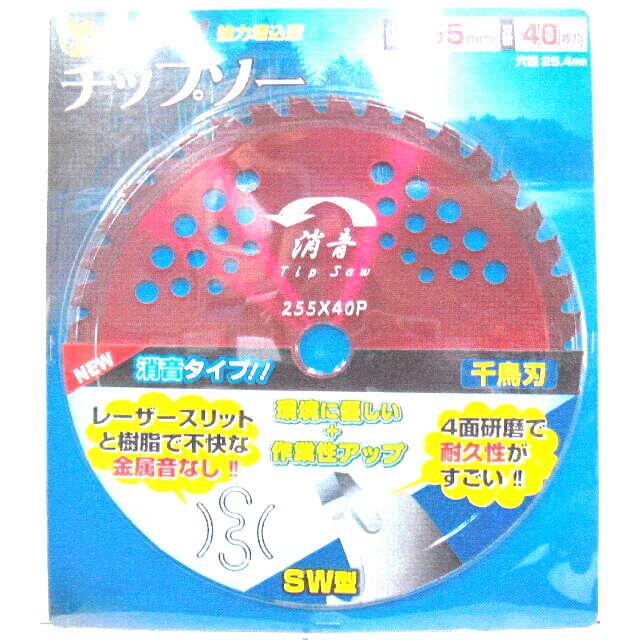 山口金属 刈払機用チップソー SW型(消音タイプ) 255×40P 草刈用 25枚組<YamaguchiMetals>