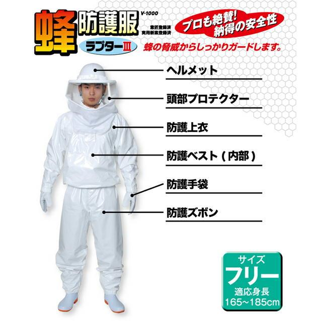 """蜂防護服 """"ラプター3"""" V-1000 【蜂防護手袋(V-4)付き】<DIC>"""
