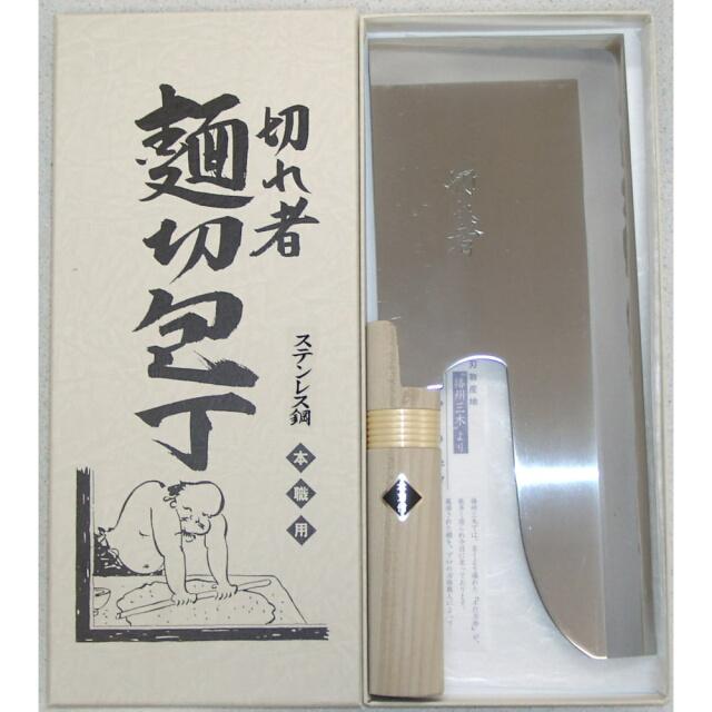 ステンレス鋼麺切包丁 -切れ者- :300mm A-1058