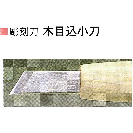 三木章刃物本舗 安来鋼彫刻刀特殊型単品 定価の67%OFF 両刃小刀 12mm 手数料無料 木目込小刀