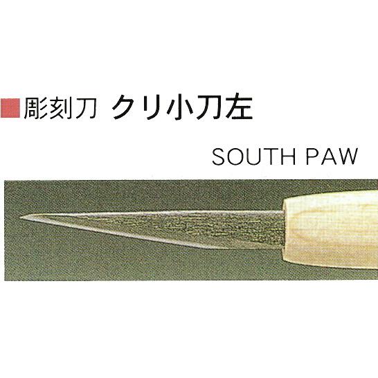 三木章刃物本舗 安来鋼彫刻刀特殊型単品 クリ小刀左 6mm 9mm ストア 好評