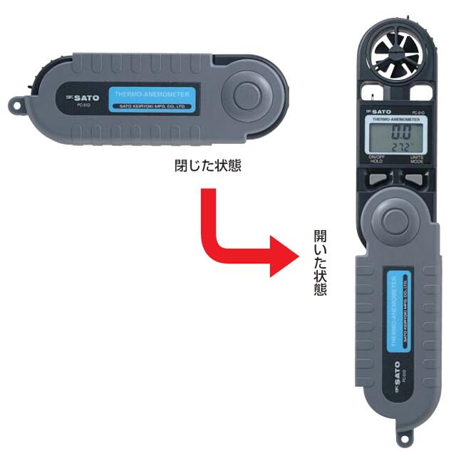 風速計ミニ PC-51D:No.7650-00<佐藤計量器>