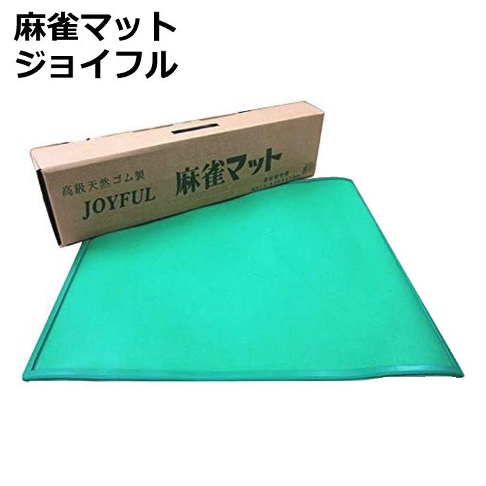 軽量 マージャンマット 【送料無料】麻雀マット ジョイフル マージャン 63×63cm コンパクト 簡易 軽量