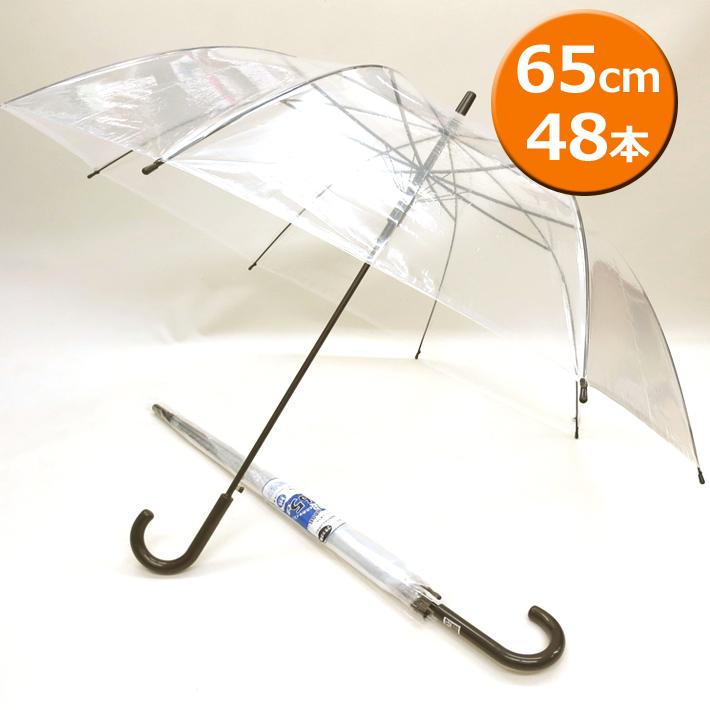 ビニール傘 65cm 透明 黒手元 48本セット ジャンプ傘 型番#408 まとめ売り セット価格 会社用 仕事用 業務用 梅雨 雨傘
