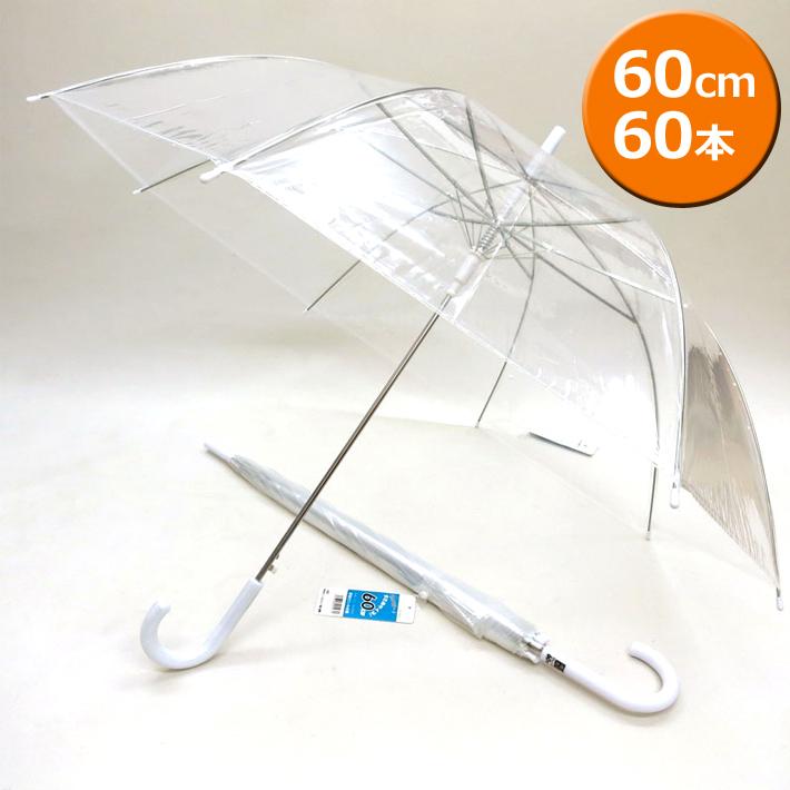 ビニール傘 60cm 透明 白手元 60本セット ジャンプ傘 型番#507 まとめ売り セット価格 会社用 仕事用 業務用 梅雨 雨傘