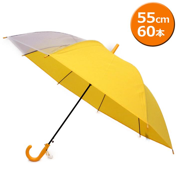 ジャンプ傘 55cm 透明 黄色 イエロー 60本セット 型番#532-MA まとめ売り セット価格 傘 学校用 業務用 通学用 梅雨 雨傘 キッズ 透明窓 こども用 子ども 交通安全 子供 学童