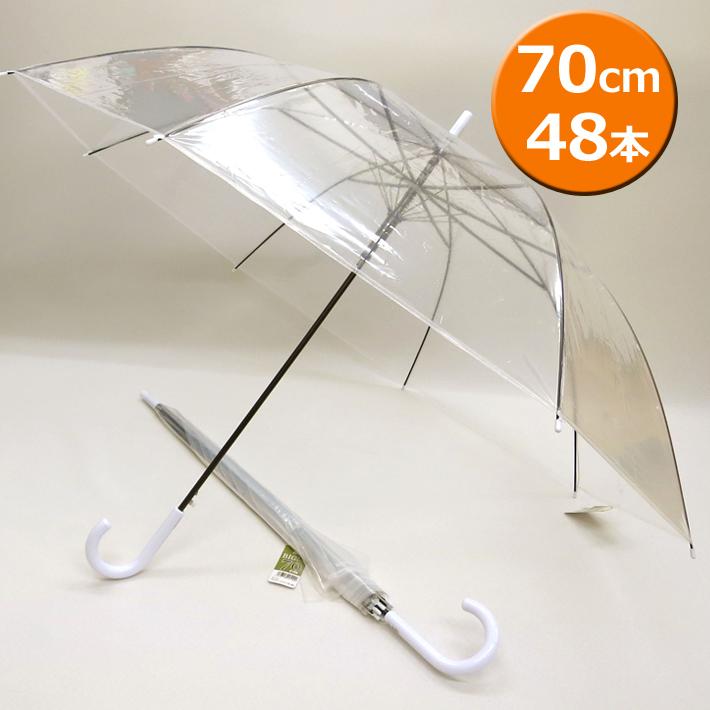 ビニール傘 70cm 透明 白手元 48本セット ジャンプ傘 型番#510 まとめ売り セット価格 会社用 仕事用 業務用 梅雨 雨傘