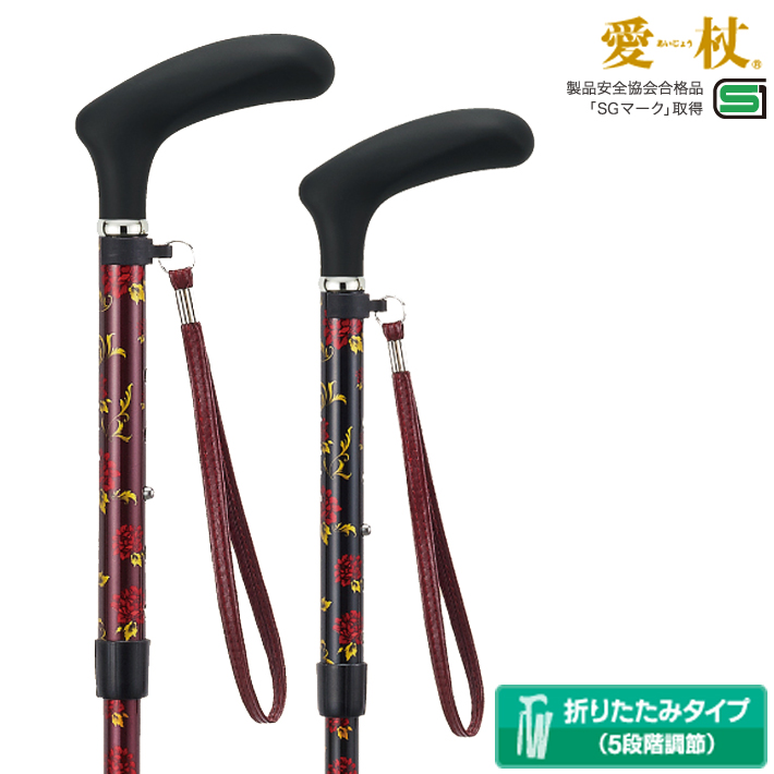 ケイ・ホスピア 杖 カーボンシリーズ パターグリップ 折り畳み 軽量 ステッキ 折りたたみ杖 携帯 母の日 父の日 敬老の日 介護 プレゼント ストラップ付 愛杖 C-121~122