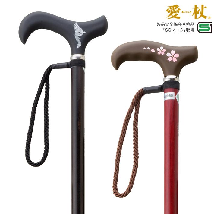ケイ・ホスピア 杖 一本杖 カーボンシリーズ 軽量 ステッキ 携帯 母の日 父の日 敬老の日 介護 プレゼント ストラップ付 愛杖 C-201~202