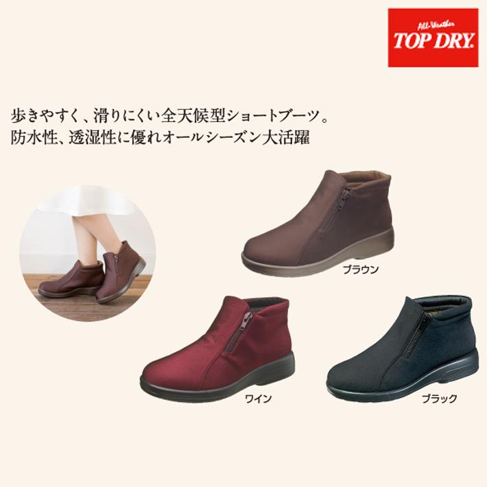 ケイ・ホスピア TOP DRY 靴 シューズ 介護シューズ 22.0~26.0cm ASAHI レディース 女性向け アサヒシューズ ショートブーツ 防水 TDY39-12