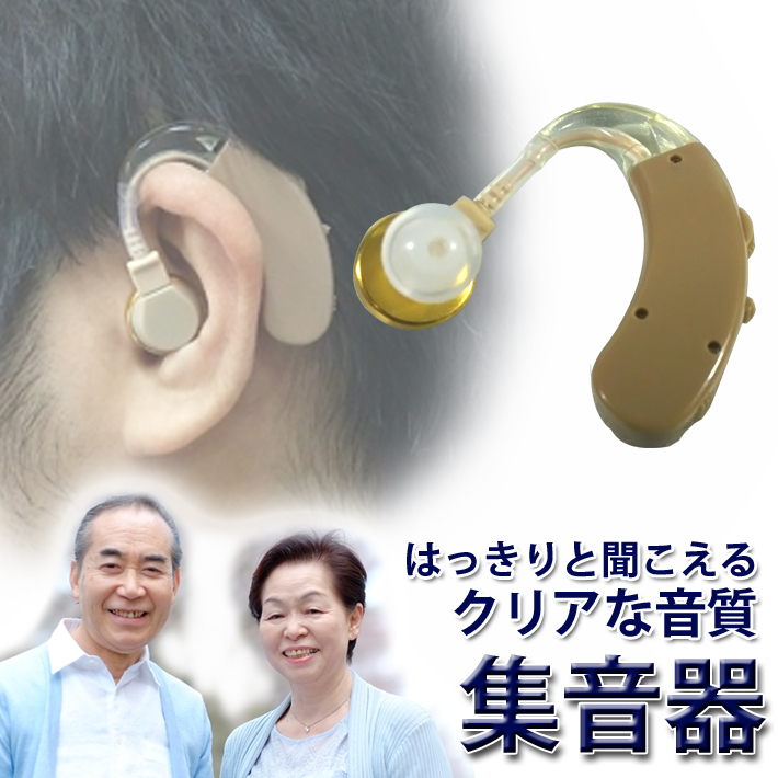 【送料無料】【4個セット】集音器 難聴 耳 HLS_DU 父の日・母の日・介護・敬老の日・プレゼント・耳が遠い