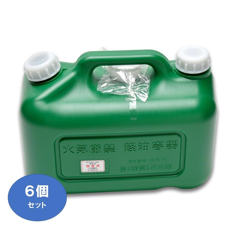 6個セット送料込み 消防法の検査に適合した軽油缶です 10L軽油缶 緑 6個セット 送料込み 消防法適合品 軽油缶 10L ポリ缶 保管用キャップ付 ノズル付 スーパーセール期間限定 軽油タンク 割り引き