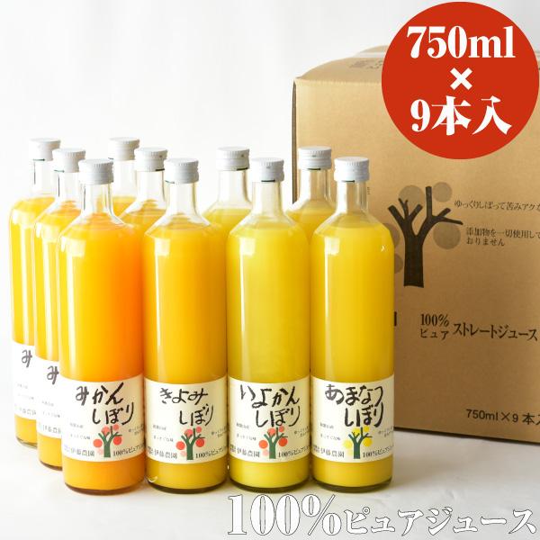 みかんジュース ストレート 選べる 16種 飲み比べ 750ml 9本 無添加 果汁100% 内祝い ギフト みかんしぼり 伊藤農園 有田みかん
