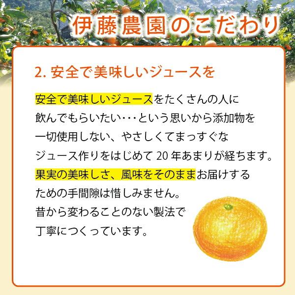 伊藤農園100%ピュア果汁>伊藤農園100%ピュア果汁 単品