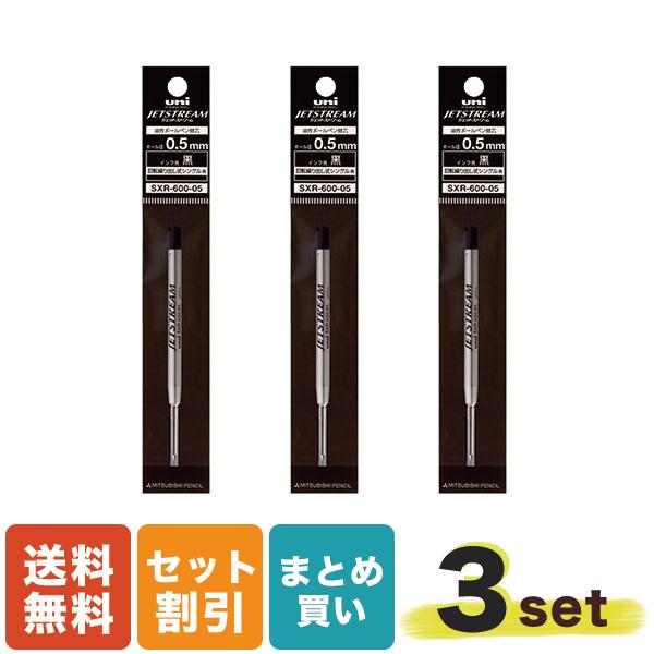 パーカーの替芯と同じ規格のジェットストリームプライム回転式用替え芯です。 三菱鉛筆 パーカー互換 ジェットストリーム替芯 0.5mm 黒 プライム回転式 単色用 SXR-600-05.24 3個セット